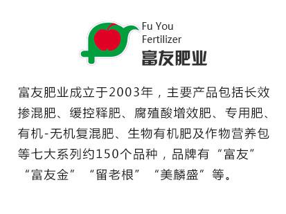 辽宁富友肥业有限公司